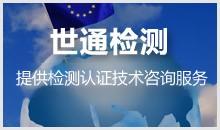 专业上海ce认证公司