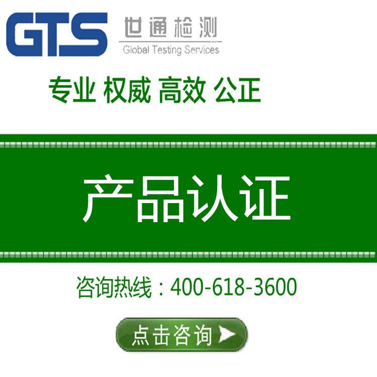 产品认证首选上海世通检测