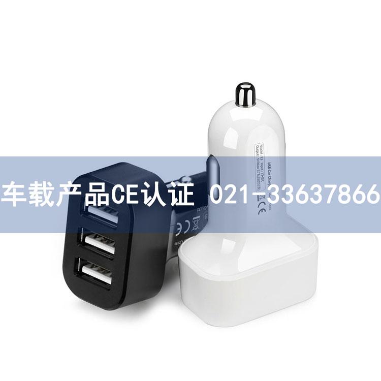车载产品CE认证