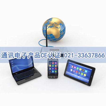 通讯电子产品CE认证