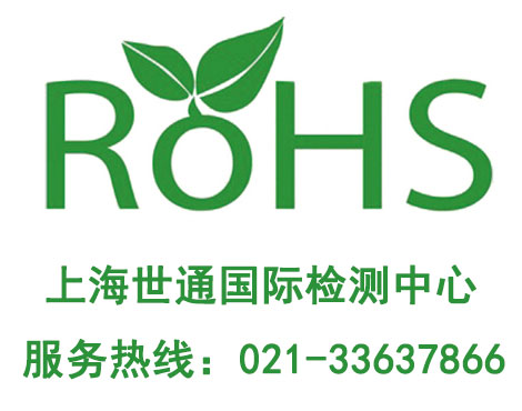 氯化钙ROHS测试