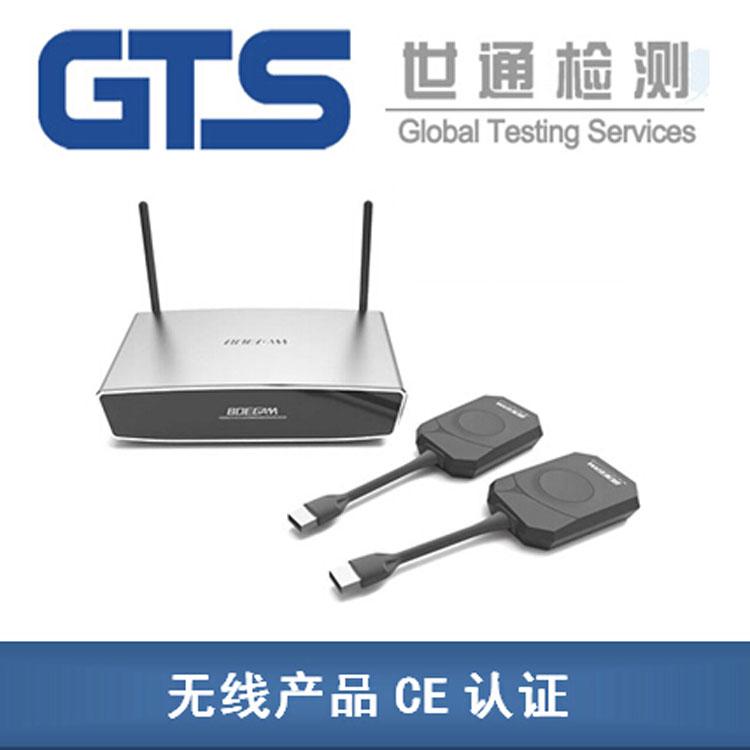 无线产品CE认证