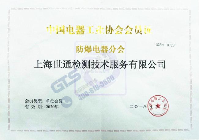 《中国电器工业协会防爆分会》会员单位