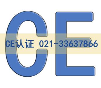 AV类产品CE认证
