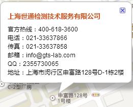 世通检测地址