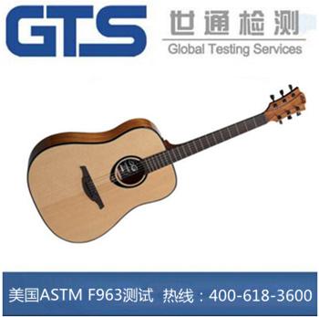 美国ASTM F963测试