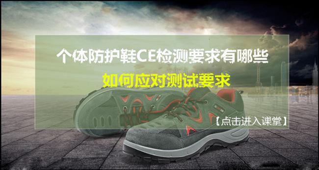 劳保鞋CE认证